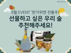 더술닷컴 9월 이벤트