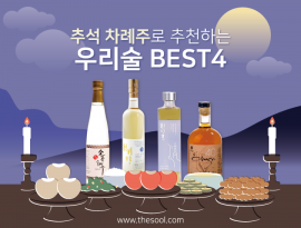 추석 차례주로 추천하는 우리술 BEST4