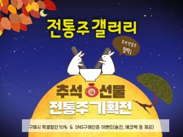 [행사] 전통주갤러리 추석 선물 기획전 (9월15~9월30일)