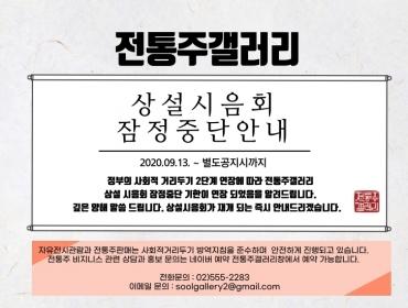 [공지] 전통주갤러리 상설시음회 잠정 중단 연장 안내 (9월13일~)