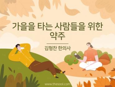 가을을 타는 사람들을 위한 약주