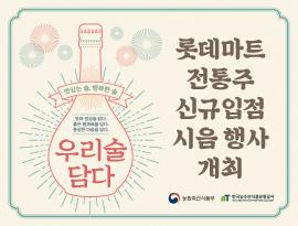 롯데마트 전통주 신규입점 및 시음 행사
