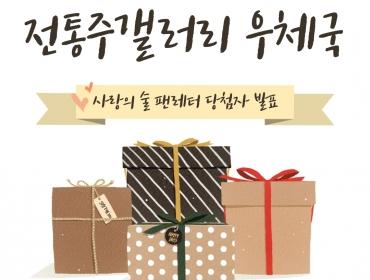 [카드뉴스/이벤트] 전통주갤러리 우체국 당첨자 발표