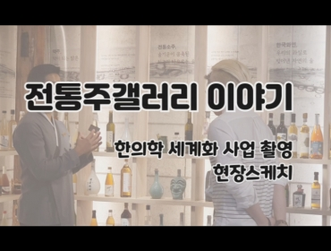 [뉴스/동영상] 한의학 세계화사업 촬영 현장스케치