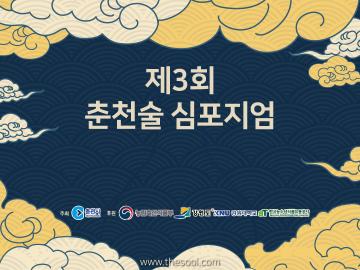 제3회 춘천술 심포지엄