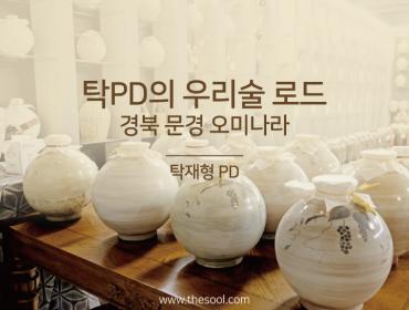 [탁PD의 우리술로드] 경북 문경 오미나라