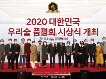 2020 대한민국 우리술 품평회 시상식 개최