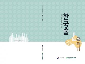2020 세계인과 함께 즐기는 한국술