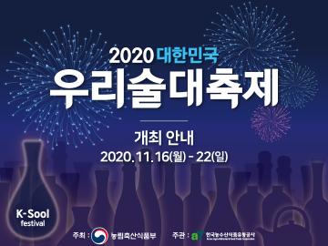 [우리술 대축제] 우리술 대축제 개최 안내