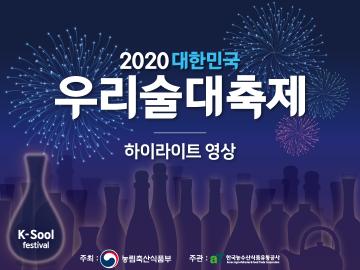 [우리술대축제] 2020 우리술대축제 종료 :: 하이라이트영상