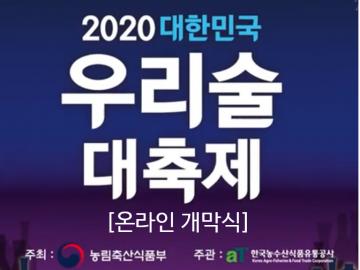 2020 대한민국 우리술 대축제 개막