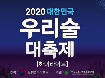 [우리술대축제] 2020 우리술대축제 종료