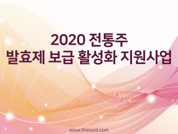 2020 전통주 발효제 보급 활성화 지원사업