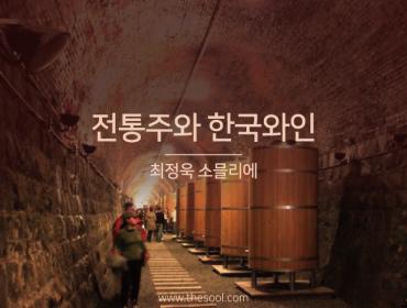 전통주와 한국와인
