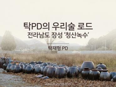[탁PD의 우리술로드] 전남 장성 청산녹수