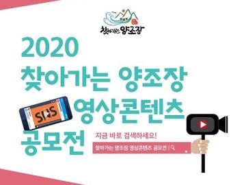 2020 찾아가는 양조장 영상콘텐츠 공모전