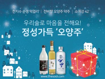 새해 선물 추천! 정성이 가득한 전통주, '오양주'