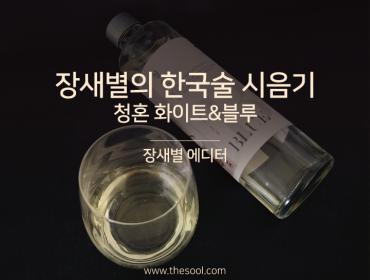 [장새별의 한국술 시음기] 청혼 화이트&블루