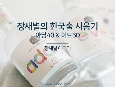 [장새별의 한국술 시음기] 아담40&이브30