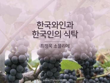 한국와인과 한국인의 식탁