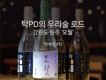 [탁PD의 우리술 로드] 강원도 원주 '모월'