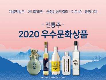 2020 우수문화상품으로 지정된 전통주!