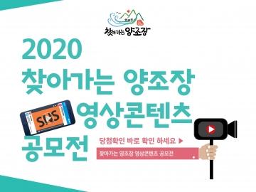 2020 찾아가는양조장 영상 콘텐츠 공모전 결과발표