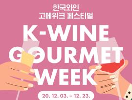 한국와인 고메위크 페스티벌 개최