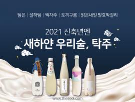 2021 신축년엔 흰 소를 닮은 새하얀 우리술, 탁주!