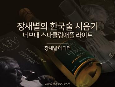 [장새별의 한국 술 시음기] 너브내 스파클링애플 라이트
