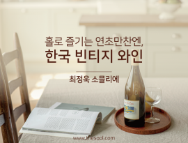 홀로 즐기는 연초만찬엔, 한국 빈티지 와인