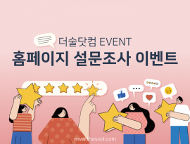[이벤트] 더술닷컴 홈페이지 설문조사 이벤트!