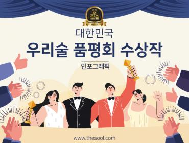 인포그래픽 :: 우리술 품평회 수상작