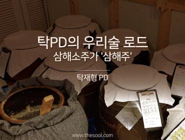 [탁PD의 우리술 로드] 삼해주