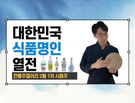 [영상] 2월 1차 시음주 영상 소개